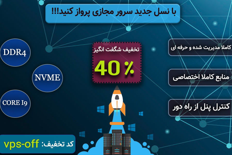 نسل جدید سرور مجازی NVME پارس وب سرور