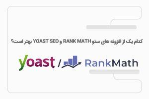 کدام یک از افزونه های سئو RANK MATH و YOAST SEO بهتر است؟