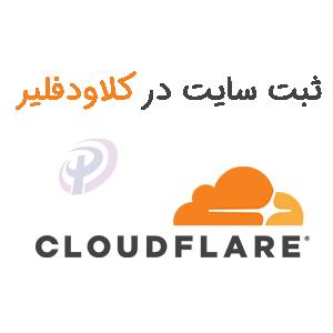 آموزش ثبت سایت در CloudFlare