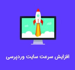 چند روش برای افزایش سرعت سایت های وردپرسی